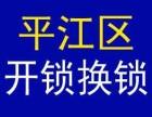 苏州平江开换锁 姑苏区开锁开汽车锁观前平江新城火车门附近开锁
