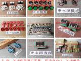 JN21-60冲床电路故障维修,湿式摩擦片-给油器现货找东永