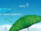 项城专业防水 屋面防水 卫生间及各种防水维修服务