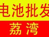 广州沙面线上配资 搭电,换电瓶,24小时上门安装蓄电池