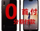 成都锦江分期付款iPhone XS 手机想要立即有,等你贷回