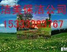 衡水洁美物业管理有限公司15333383767