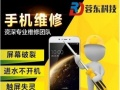深圳宝安南山小米酷派金立手机不开机维修主板屏幕修复
