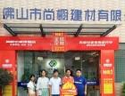 尚橱世家全铝家居建材供应免费加盟