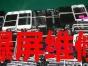 中国移动通讯 手机维修价格优惠 质量可靠 现场维修