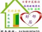南京奥体新城汇锦国际凌江专业家庭保洁玻璃清洗出租房保洁粉刷