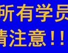 2019年临沂成人高考报名**临沂国办函授站