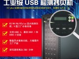 台湾Umecopy/佑铭 1拖31 USB/U盘检测机