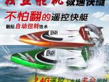 【热销】飞轮FT009遥控快艇 2.4G遥控船玩具 不怕翻船可后