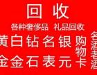 庆阳西峰高价回收黄金白金铂金750金钻戒
