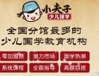 广东国学加盟,少儿国学加盟,儿童国学加盟哪家好?