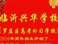 2016年罗庄补习学校开始招生