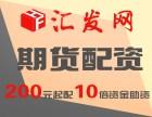 惠州汇发网国内原油期货配资4000元起配-免费加盟!
