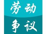 青浦金泽 法律服务 劳动纠纷专业律师