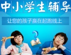 上海初中辅导班,杨浦初一初二初三语文数学英语物理化学补习收费