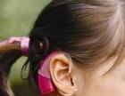 灵宝哪里有专业的助听器验配店-康之声助听器验配中心