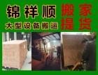 搬家搬廠 公司搬遷提貨 大件設備長短途運輸人力裝卸車特價優惠