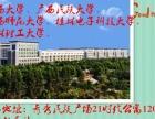 广西民族大学2017年函授本科电子商务专业课程