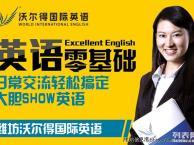 潍坊专业雅思出国留学商务英语口语沃尔得国际英语培训中心