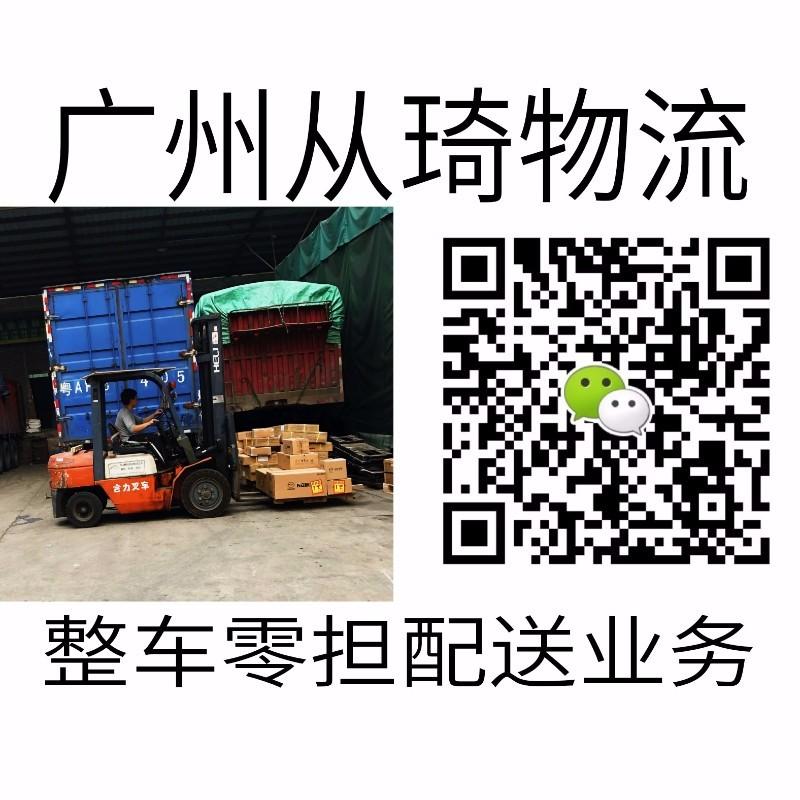 广州海珠区昌岗物流公司/广州货运公司/仓储配送/从琦物流