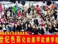 湘潭现在最专业的化妆美甲学校
