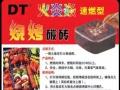 润东火炎焱烧烤碳砖加盟