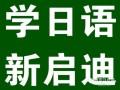 大连日语培训日语N2过级培训班,小班授课,不限学期