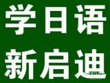 大連日語學校新啟迪日語二級培訓0基礎學習簽約通過