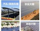 【大海集团新能源】加盟/加盟费用/项目详情