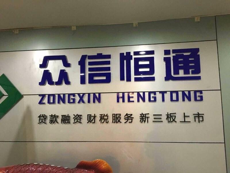 天津新公司营业执照代办登记注册公司代理