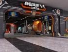 身临其境VR主题公园创业投资/身临其境VR主题公园加盟费