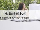 闸北西藏北路计算机绘图ps图片处理电脑培训,小班包教包会
