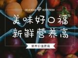 真农味,销售全国各地土特产品,加入分销 四川农产品商城