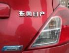 日产阳光2011款 阳光 1.5 无级 XE 舒适版 省油还是省