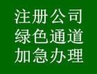 东莞寮步/大岭山/厚街代办营业执照.注册公司