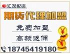 东莞汇发网国内/国际期货代理-期货配资-0投入-可日结!