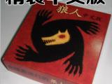 桌面游戏 狼人中文版内含新月扩充 天黑请闭眼杀人游戏狼人杀0.2