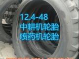 高品质农用12.4-54中耕机轮胎型号齐全批发零售