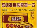 参茸洗肾胶囊多少钱一盒 一盒多少粒 全国统一价格多少