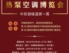2018年第二十届郑州国际采暖供热热泵空调博览会
