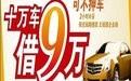 柳州汽车抵押贷款