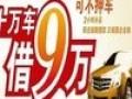 柳州汽车抵押贷款不押车
