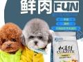 狗粮猫粮代加工和寻求网店销售商