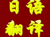 日语口语和专业文件翻译