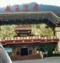 九寨沟风景区,彭丰藏王宴 服饰鞋包 商业街卖场