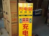 安装电动车充电桩,电动车充电站价格