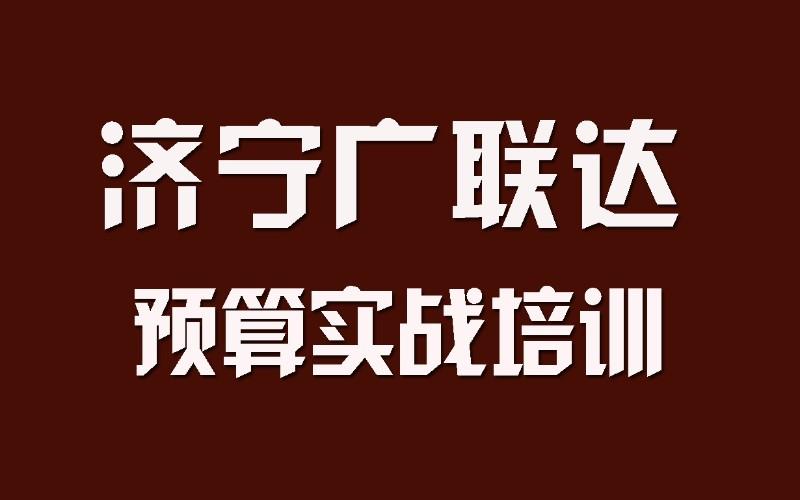 济宁预算培训 广联达胜通预算造价实战培训班