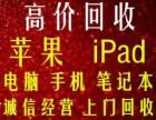 上门高价回收手机电脑苹果ipad平板笔记本电脑国产品牌手机
