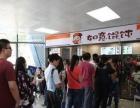 如意馄饨加盟好吗中餐连锁饺子店如意混沌加盟开店流程