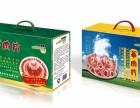 洛阳狗肉包装箱 洛阳狗肉礼品盒 洛阳纸箱厂家较近